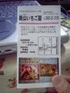 050shinyama